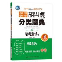 初中数学 胡兴虎分类题典 笔考测试卷 8年级下册(RJ版)人教版