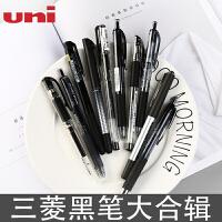日本UNI三菱黑色中性笔套装黑笔男女学生用办公签字水笔考试专用按动走珠速干笔0.5mm 0.38mm