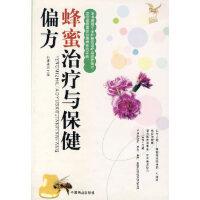 【二手旧书9成新】蜂蜜治疗与保健偏方 孙潇潇 中国商业出版社 9787504455741