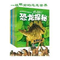 恐龙探秘:白垩纪1丶白垩纪2丶白垩纪3丶三叠纪丶侏罗纪1丶侏罗纪2丶侏罗纪3(全7册)