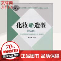 化妆与造型(第2版) 中国劳动社会保障出版社