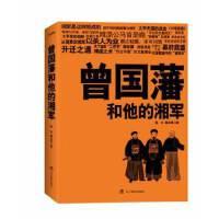 【二手旧书9成新】曾国藩和他的湘军 张云,韩洪泉 辽宁教育出版社 9787538296846