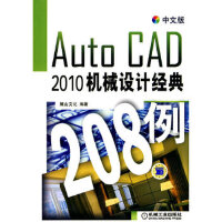 【新书店正版】中文版Auto CAD2010机械设计经典208例(内附1DVD) 麓山文化著 机械工业出版社 9787