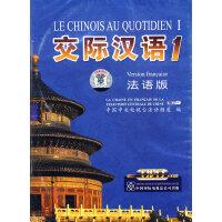 交际汉语1(法语版)
