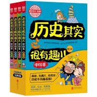 图说天下:历史其实很有趣儿(中国卷)(1-4)(学生版)(套装共4册) 日知图书 9787550238459