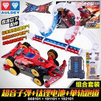 奥迪双钻四驱车 零速争霸超次元四驱车 超音子弹+电池+轨道模块组装儿童玩具