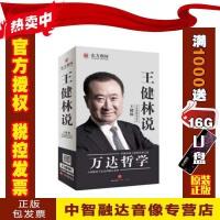 正版包票王健林说 万达哲学8DVD机场书店同步销售 东方燕园视频音像光盘影碟片