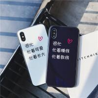 苹果iphone手机壳 防摔蓝光玻璃壳 iphone X保护套iphone8/7 plus手机套 iphone6/6S