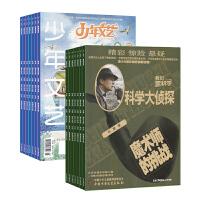 我们爱科学科学大侦探+少年文艺(江苏)杂志订阅 杂志铺 2020年5月起订 共12期 中小学生科学推理探案故事书 少儿
