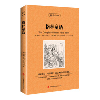 读名著学英语-格林童话