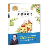 王一梅乡土乡韵童话:大象的脚印
