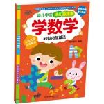 幼儿学前描红游戏本. 学数学. 50以内加减法