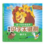 迪士尼经典故事突破识字关键期 狮子王
