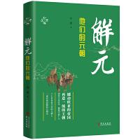 华文通史04・解元:他们的元朝