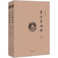 左宗棠全传-(全2册)