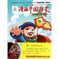 清朝(二)/漫画中国历史第四十六卷 孙家裕
