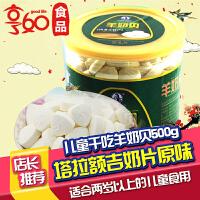 儿童零食羊奶片 内蒙古特产 利诚干吃原味羊奶贝500g塔拉额吉奶片