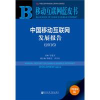 移动互联网蓝皮书:中国移动互联网发展报告(2016)