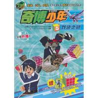 奇博少年 5:对决之战(四色) 广州奥飞文化传播有限公司著 9787546394169