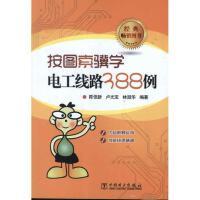 按图索骥学电工线路388例 陈佳新,卢光宝,林淑华