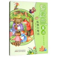 汤素兰童话注音本系列:狐狸的舞蹈 (美绘注音版)(货号:JYY) 9787539797212 安徽少年儿童出版社 汤素