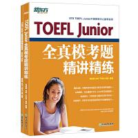 [包邮]TOEFL Junior全真模考题精讲精练 小托福模拟试题 美国高考 高中留学入学考试【新东方专营店】