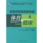 体育与健康 胡晓红,朱新良 科学出版社9787030323750