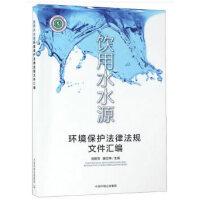 饮用水水源环境保护法律法规文件汇编