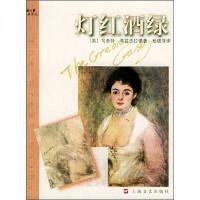 [二手书旧书9成新yz.]灯红酒绿司各特・菲兹杰拉德 著上海文艺出版社9787532124640