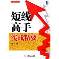 【新书店正版】短线高手实战精要付刚机械工业出版社9787111319788