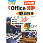 【二手旧书9成新】新编中文Office XP短期培训教程(2003版)――计算机经典培训教程 《新编中文Office