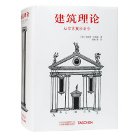 建筑理论 从文艺复兴至今 848页 德国专家编辑 建筑理论图解指南 建筑设计手绘手稿基础理论书籍
