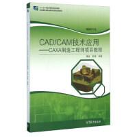 CADCAM技术应用:CAXA制造工程师项目教程 禹诚,舒勇 9787040426632 高等教育出版社教材系列