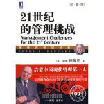 21世纪的管理挑战(珍藏版)(华章管理大师经典之德鲁克系列 德鲁克著作中的 9787111280606 (美)德鲁克,
