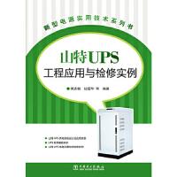 【旧书二手九成新】新型电源实用技术系列书 山特UPS工程应用与检修实例 周志敏 等 9787512348806 中国电