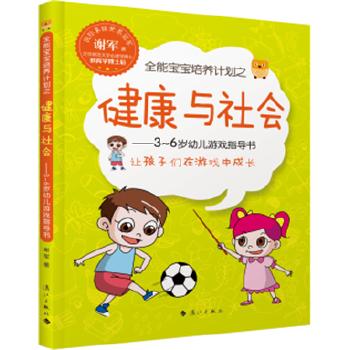 全能宝宝培养计划之健康与社会 天才宝宝是培养出来的!国际象棋世界冠军、北京师范大学心理学博士、教育学博士后谢军,写给幼儿的游戏指导书,让孩子在游戏中成长。绿色印刷安全环保。