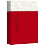 傅雷家信精选(人民日报多次推荐傅雷家书,从中精选100封傅雷夫妇写给儿子的信)