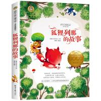 狐狸列那的故事 小学生儿童文学三四五六年级8-9-10-12岁课外阅读书籍青少年必读世界名著童话故事书彩图美绘版