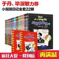 小屁孩日记全套1-22册 小屁孩漫画书籍 中英文双语版 6-7-8-9-10-12-15岁儿童文学课外读物书籍 全脑思