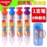 按动8色荧光笔 闪光笔 蜡笔 绘画涂鸦划重点多色彩笔珠光笔