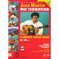 弗拉门戈吉他进阶曲集(第二册)(附CD.DVD各一张)