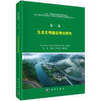 第一卷 生态文明建设理论研究