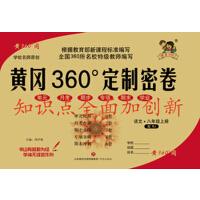 黄冈360定制密卷语文八年级上册人教版