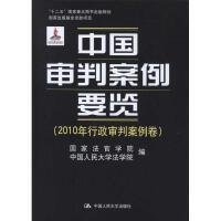 中国审判案例要览(2010年行政审判案例卷) 国家法官学院//中国人民大学法学院