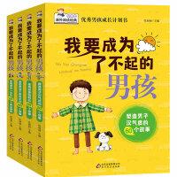 我要成为了不起的男孩全套4册 优秀男孩成长计划书教育孩子青春期培养情商书 妈妈胜过好老师 父母阅读家庭教育书 10-1