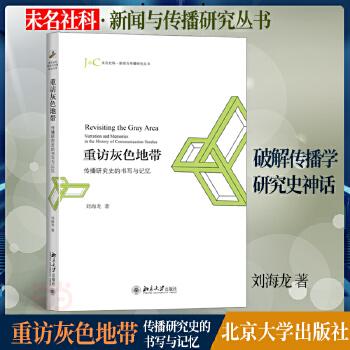 重访灰色地带:传播研究史的书写与记忆(pdf+txt+epub+azw3+mobi电子书在线阅读下载)