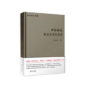 """中国崛起——重估亚洲价值观(珍藏版)脱离了亚洲文明,简单的""""中国特色""""要如何维持下去"""