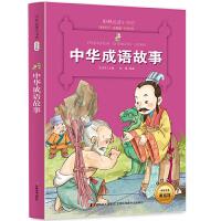 中华成语故事 (新课标名著小书坊 彩绘注音版新版)