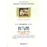 新概念・新课标・新阅读:红与黑(双色) (法)司汤达,青影译 9787544261319