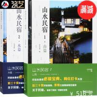山水民宿1+2 精选中国优质民宿30例子 建筑室内景观设计与运营模式解读 民宿设计与经营书籍